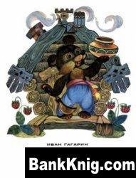 Книга мишка-хвастунишка