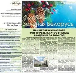 Зеленая Беларусь №1 2015