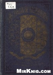 Всеобщий календарь на 1906 год