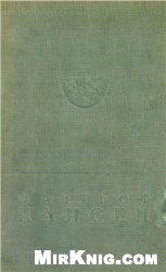 Книга Нансен Ф. Собрание сочинений в 5 томах. Том 4.