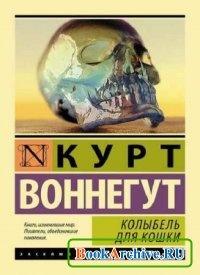 Книга Курт Воннегут (114 книг)