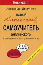 Книга Новый классный самоучитель английского для начинающих и начинавших - Драгункин А.
