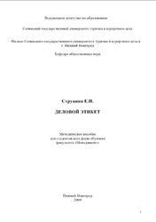Книга Деловой этикет, Методическое пособие, Менеджмент, Струнина Е.Н., 2009