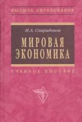 Книга Мировая экономика, Спиридонов И.А., 2006