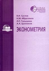 Книга Эконометрия, Суслов В.И., Ибрагимов Н.М., Талышева Л.П., Цыплаков А.А., 2005