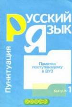 Книга Русский язык - Памятка поступающему в ВУЗ - Выпупс 1 - Пунктуация - Никулина Л.Л.