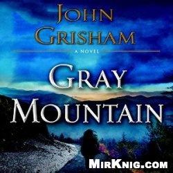 Аудиокнига Gray Mountain (Audiobook)
