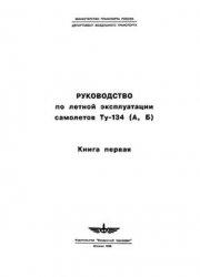 Книга Руководство по летной эксплуатации ту-134(Книга первая)