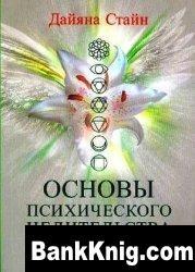 Основы психического целительства при содействии духовных покровителей