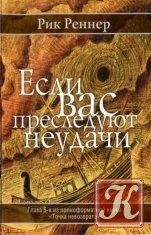 Книга Книга Если вас преследуют неудачи
