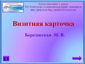 Визитная карточка Березовская М. В..jpg