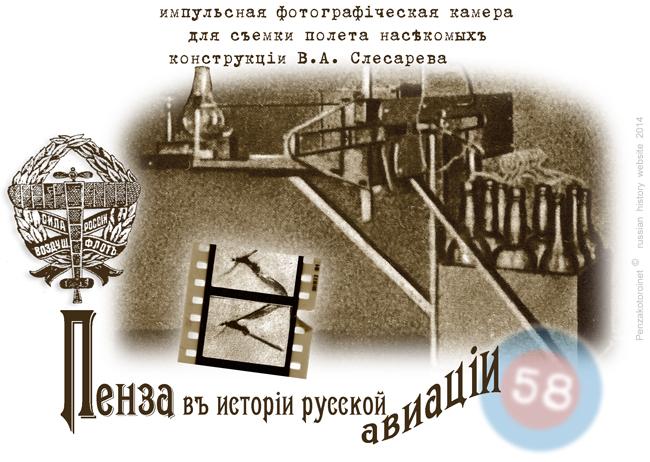 Импульсная камера конструкции В.А. Слесарева