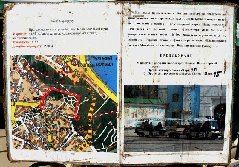 Экскурсия по Владимирской горке на автомобиле