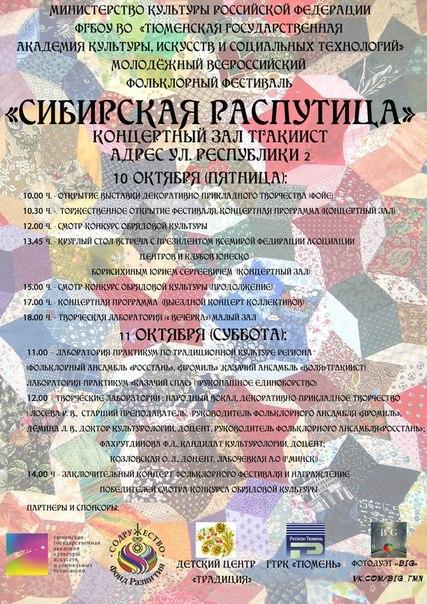 Куда сходить в Тюмени в выходные: 10 - 12 октября 12