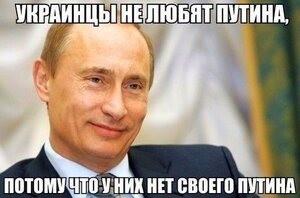 Украинцы не любят Путина, потому что у них нет своего Путина