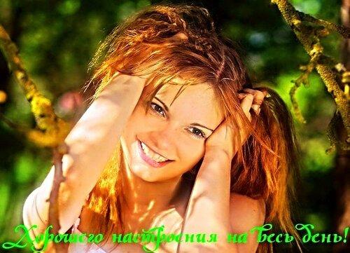 ХОРОШЕГО  НАСТРОЕНИЯ  НА  ВЕСЬ  ДЕНЬ  :)))