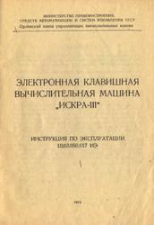 Техническая литература по МИКРОКАЛЬКУЛЯТОРАМ 0_e54a2_a0691658_orig