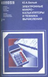 Техническая литература по МИКРОКАЛЬКУЛЯТОРАМ 0_e54f6_30853b26_orig