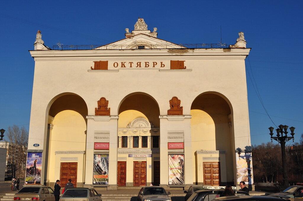 прогулки по новокузнецку кинотеатр октябрь Nemologos