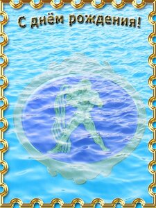 Водолей - открытка, День рождения, Апарышев.