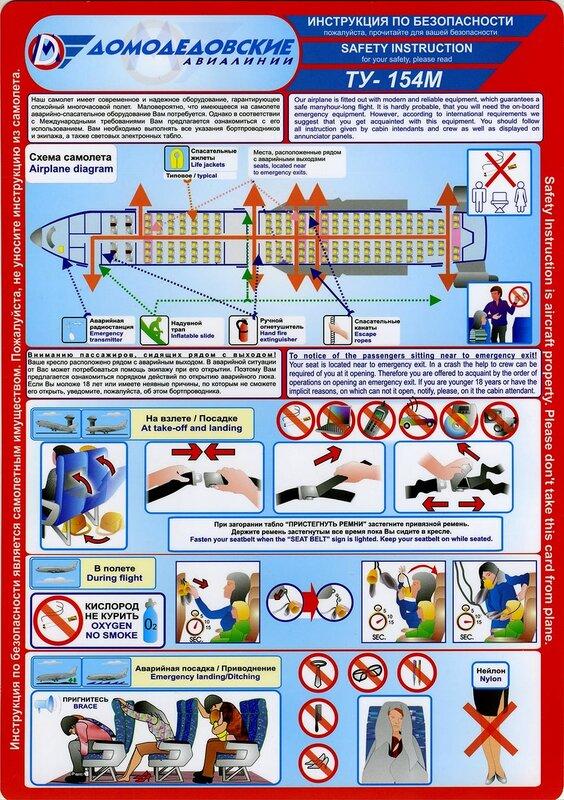 Инструкция по безопасности Домодедовские Авиалинии Ту-154М