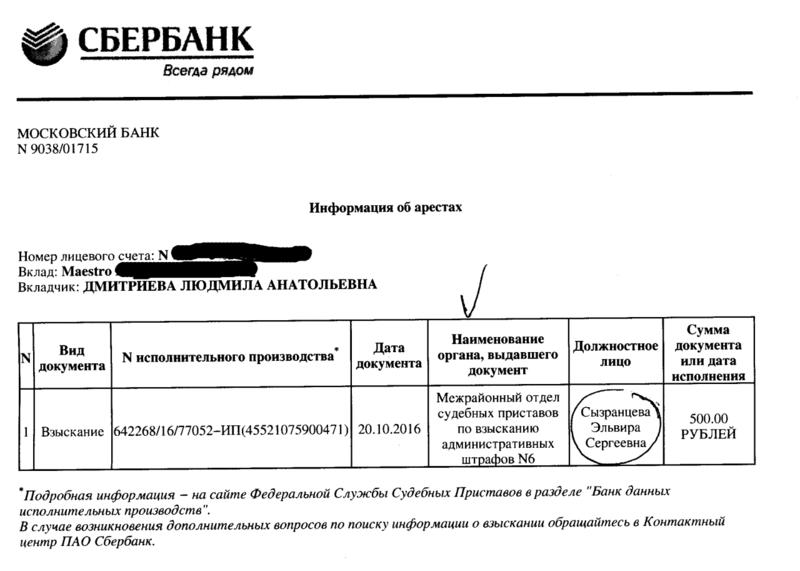 Судебные приставы списали средства со счета за долг предъявление исполнительного листа судебным приставам