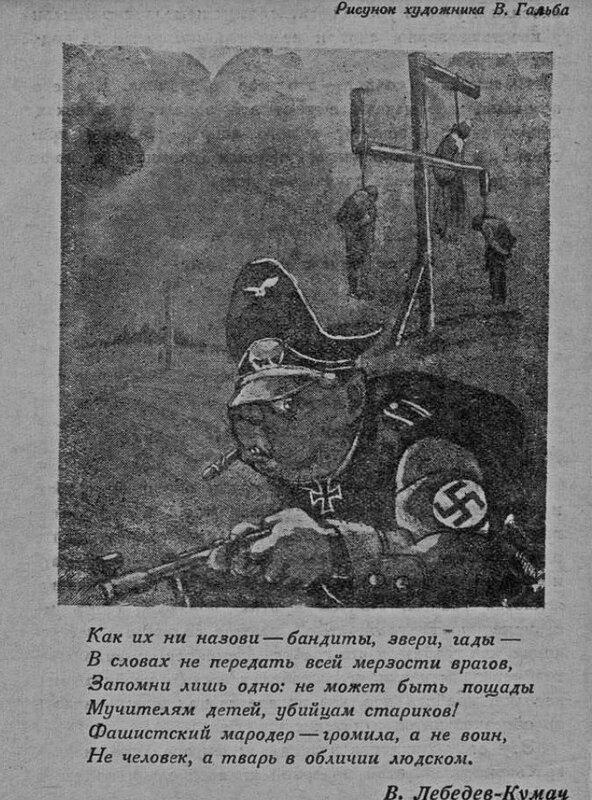 В.Лебедев-Кумач, стихи о войне, зверства фашистов