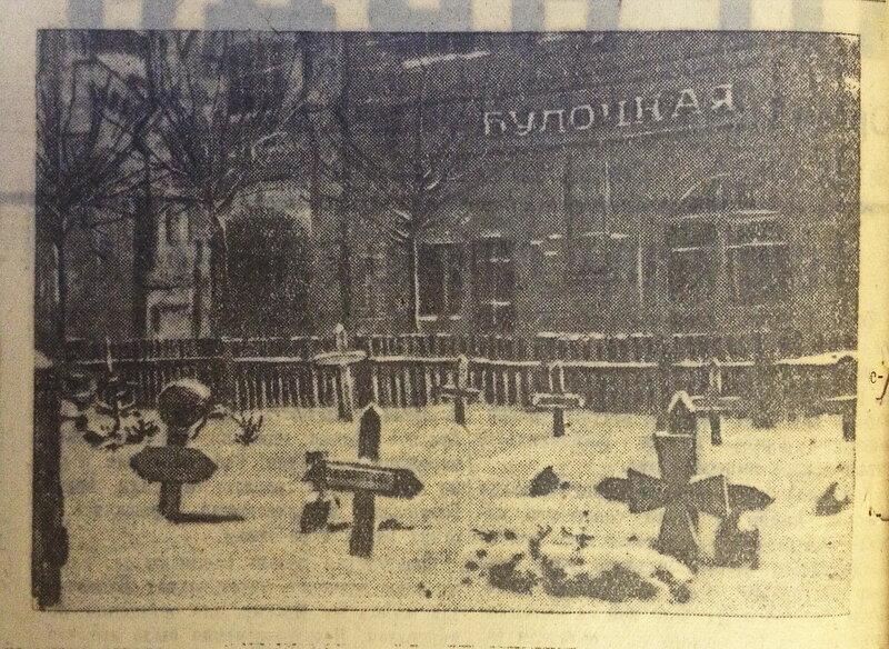 «Правда», 17 декабря 1941 года, потери немцев на Восточном фронте, оккупация Клина, кладбища немецких солдат