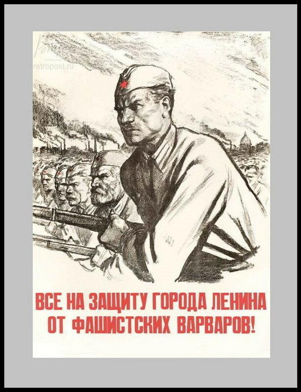оборона Ленинграда, блокада Ленинграда
