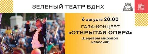 Открытая Опера — гала-концерт звезд оперной сцены