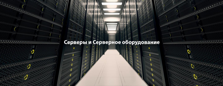 Отличное серверное и сетевое оборудование на Datum Solutions