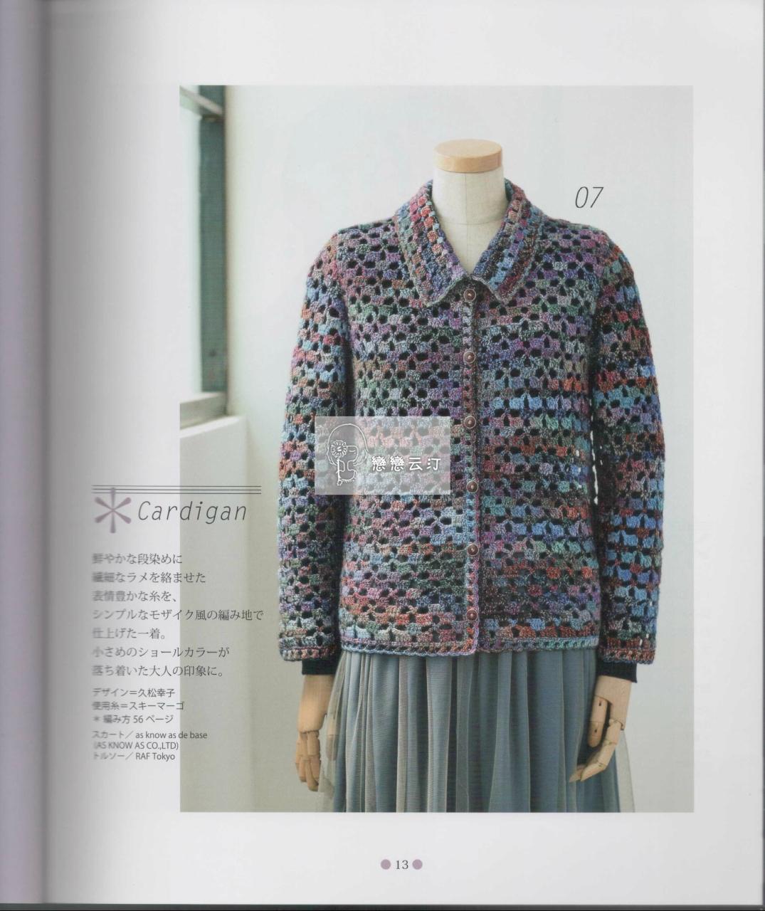 LETS KNIT SERIES №80517, 2016 - 编织幸福 - 编织幸福的博客