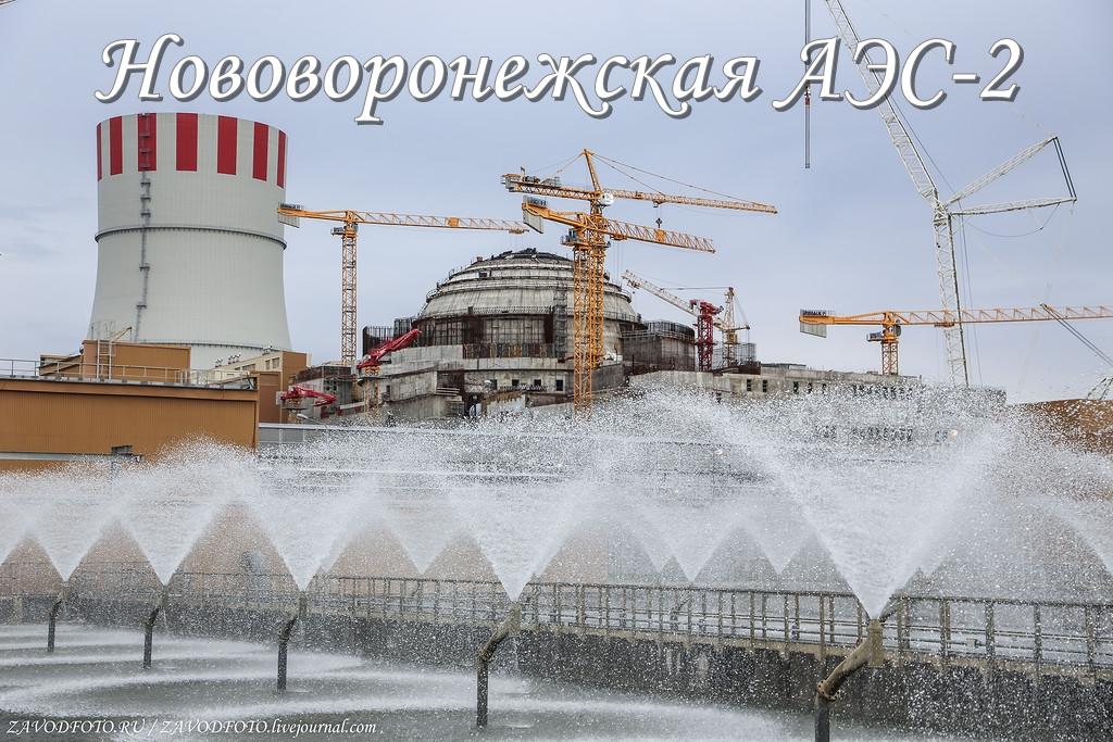 Нововоронежская АЭС-2.jpg