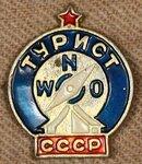 Турист СССР.JPG