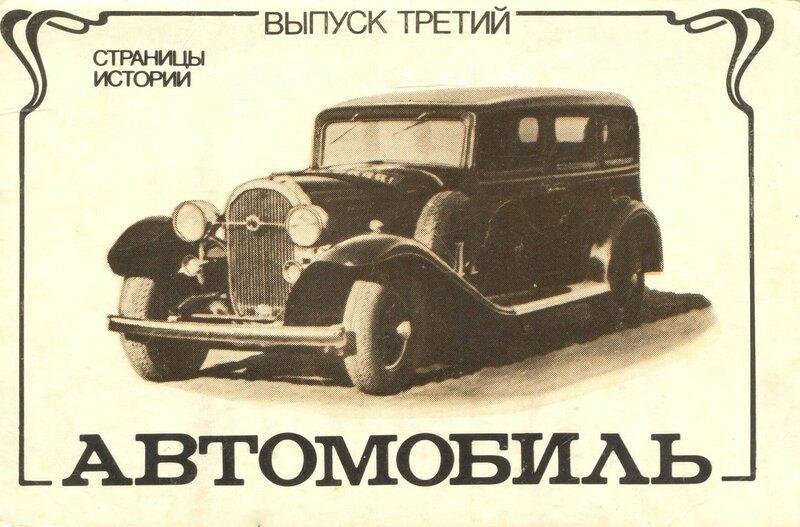 Советские автомобили 1930-40-х годов
