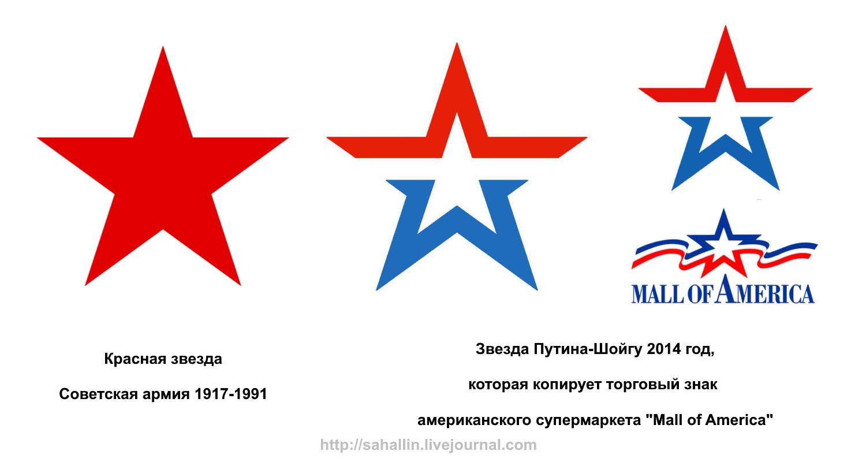 звезда_путина_шойгу