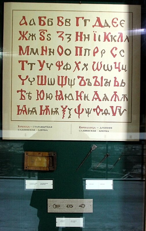Брест. Археологический музей 'Берестье'