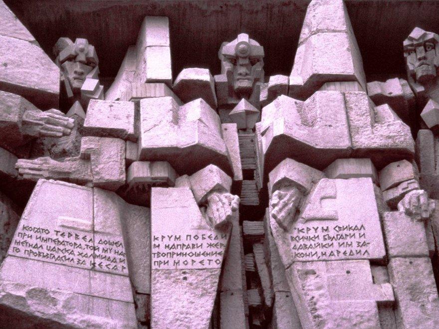 7. Монумент, посвященный Великой Отечественной войне (Болгария)
