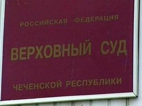 ВЧечне открыли вакансию руководителя Верховного суда республики