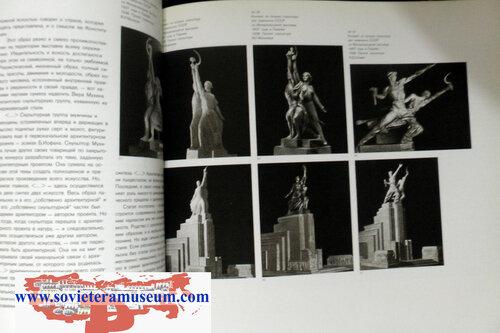 sovieteramuseum-vera-mukhina-5sm.jpg