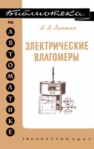 Серия: Библиотека по автоматике 0_14924e_66af33c9_orig