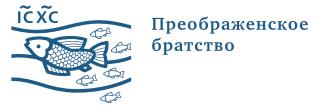 V-logo-Преображенское братство