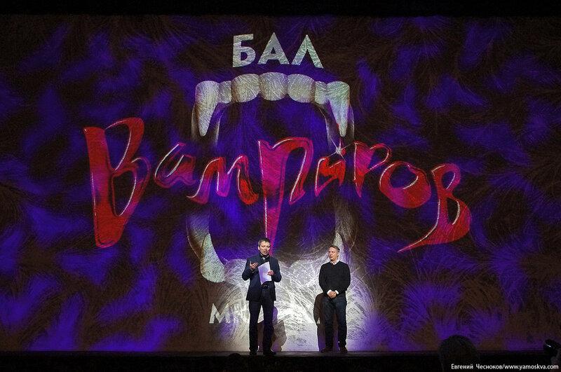 Осень. МДМ. Бал вампиров. 21.10.16.02..jpg