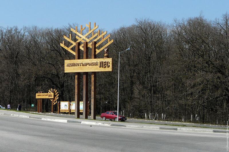 Монастырский лес, Белгород, фото Sanchess, 2013
