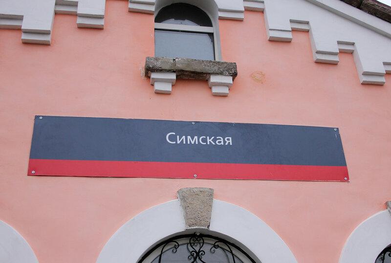 Табличка на станции Симская