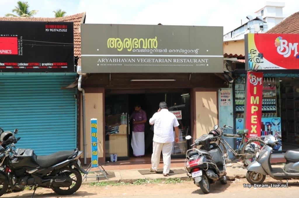 Заведение местной кухни в Аллеппи - Aryabhavan