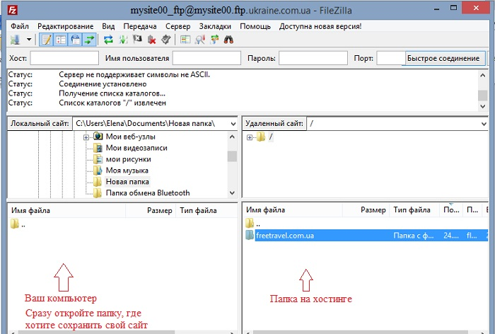 Как зайти в FTP-клиент, чтобы сделать резервную копию сайта (backup/бэкап)