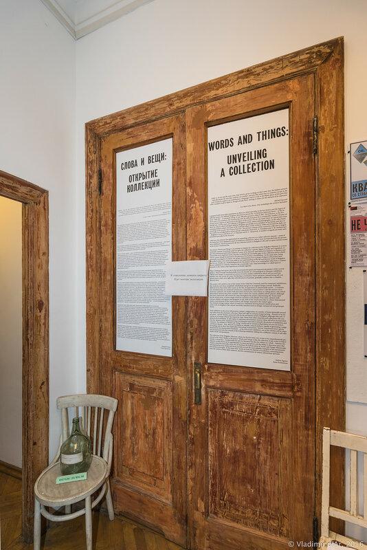 Мемориальный музей Булгакова - Нехорошая квартира