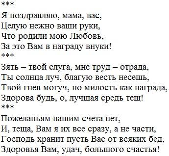 Вот и стала ты тещей стихи