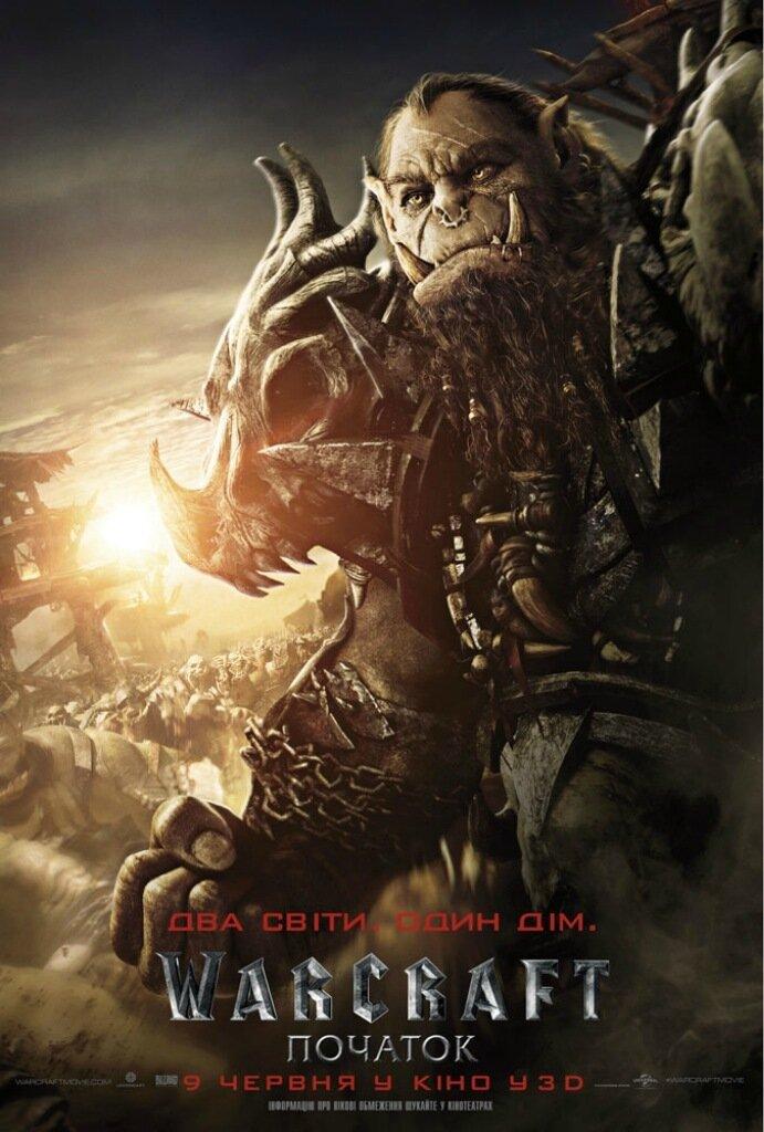 Warcraft_Online_1-Sht_BlackHand.jpg